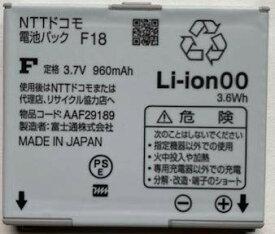 HCMA NTT ドコモ docomo ガラケー F-01C、 F-08C、 F-09C電池パック F18 【動作確認済み】