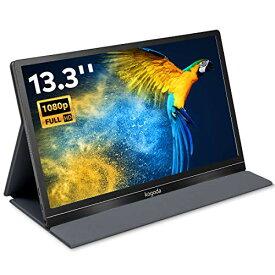 モバイルモニター 13.3インチ モバイルディスプレイ pc モニターKogoda IPSパネル 薄い 軽量1920x1080 FHD USB Type-C/mini HDMI/スタンド付 ブラック PSE認証済み(ブラック)