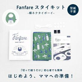 Fanfareスタイキット-蝶ネクタイボーイ- 制作手作りキット 初心者でも簡単 赤ちゃん 型紙不要 コットン100% ふんわりやわらか 播州織 ジャカード織生地