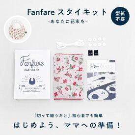 Fanfareスタイキット-あなたに花束を- 制作手作りキット 初心者でも簡単 赤ちゃん 型紙不要 コットン100% ふんわりやわらか 播州織 ジャカード織生地