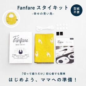 Fanfareスタイキット-幸せの青い鳥- 制作手作りキット 初心者でも簡単 赤ちゃん 型紙不要 コットン100% ふんわりやわらか 播州織 ジャカード織生地