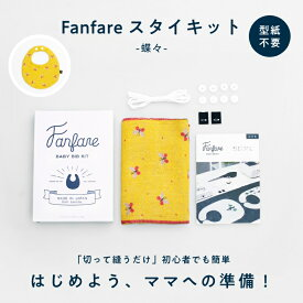 Fanfareスタイキット-蝶々- 制作手作りキット 初心者でも簡単 赤ちゃん 型紙不要 コットン100% ふんわりやわらか 播州織 ジャカード織生地