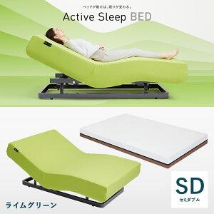 パラマウントベッド 電動ベッド アクティブスリープベッド activesleep (RA-2670) アクティブスリープマットレス セット セミダブル ライムグリーン 腰痛 リクライニングベッド リクライニング