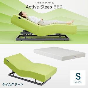 パラマウントベッド 電動ベッド アクティブスリープベッド activesleep (RA-2650) スマートスリープベーシック マットレス セット シングル ライムグリーン 腰痛 リクライニングベッド リクライ
