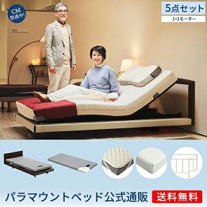 パラマウントベッド 電動ベッド インタイム1000 セミシングル 91幅 1+1モーター 5点 セット リクライニングベッド INTIME1000 ハリウッド(グレ-アブストラクト) スクエア 木目柄 RQ-1133SC マットレ
