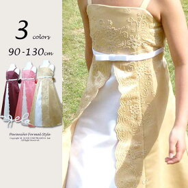 【P2倍・4月1日限定】子供 ドレス 90-115cm ゴールド アンジェラ フォーマル ウェア