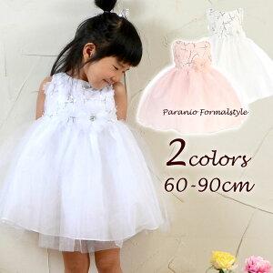 【早夏セール半額商品】ベビードレス フォーマル 女の子 60-90cm ホワイト ピンク サマンサ