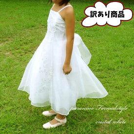 【訳あり】OUTLET 子供 ドレス フォーマル 女の子 100-115cm ホワイト アイボリー クリスタル