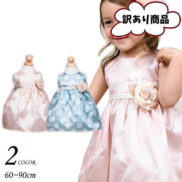 【訳あり】OUTLET ベビードレス フォーマル 女の子 60-90cm ピンク グリーン コニー