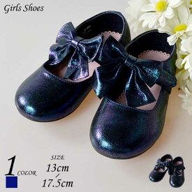 【8月16日〜10%OFFクーポン有】フォーマル 靴 女の子 13-17.5cm ネイビー シューズ