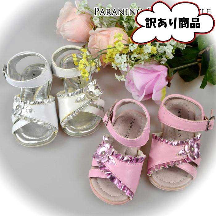 【訳あり】OUTLET フォーマル靴 女の子 12.5-15.5cm ホワイト ピンク ローラ アシュレイ サンダル シューズ