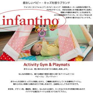 インファンティーノ0ヶ月から0カ月ベビー子供キッズおもちゃ玩具ベビートイベビー赤ちゃん玩具人気お勧め出産祝いオシャレ可愛い