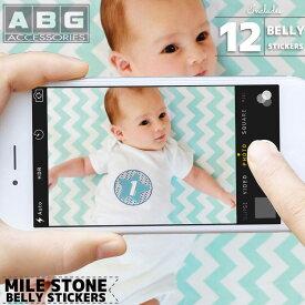 【楽天スーパーSALE半額】DM便送料無料/ マイルストーン ベリー ステッカー ボーイズ 12ヶ月 数字 フォト ナンバー 12枚入り ABG