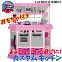 ままごと ごっこ遊び 家事 クッキンカスタムキッチン ピンク アメリカンプラスチックトイズ