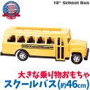 APT はたらくくるま シリーズ おおきなおもちゃ スクールバス アメリカンプラスチックトイズ (83140)