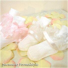 靴下 リボン付き オーガンジー レース ソックス 女の子 ホワイト ピンク 7-19cm