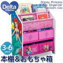 本棚 おもちゃ箱 ディズニー プリンセス デルタ