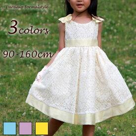 【Fashion THE SALE】子供 ドレス フォーマル 女の子 90-160cm イエロー ブルー ライラック メイヤー