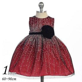 【WINTER SALE】ベビードレス フォーマル 女の子 70-90cm レッド クリスタ