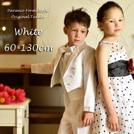 【25日限定クーポン有り】タキシード 子供 男の子 60-130cm ホワイト 白 フォーマル タキシード