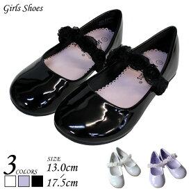 フォーマル 靴 女の子 13-17.5cm ホワイト ピンク ラベンダー ブラック フラット シューズ