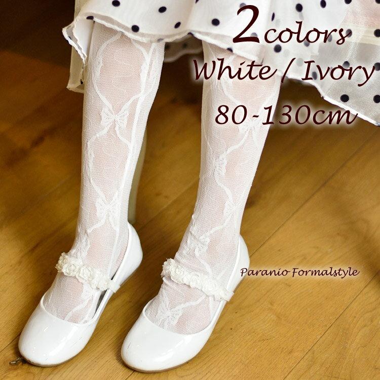 レース タイツ リボン柄 女の子 ホワイト アイボリー 80-135cm
