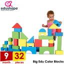 12月中旬入荷予約販売/ エドシェイプ 大型 ブロック 32個セット おもちゃ カラフル ビッグ ソフト ブロック EduShape …