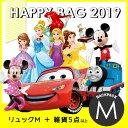 福袋 キッズ 2019 ディズニー キャラクター ハッピーバッグ【バックパック M】 HAPPY BAG