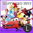 福袋 キッズ 2019 ディズニー キャラクター ハッピーバッグ 【キャリーバッグ L】 HAP...