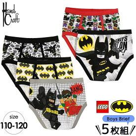 ブリーフ 男の子 110-120cm レゴ バットマン キッズ キャラクター パンツ 5枚組 下着