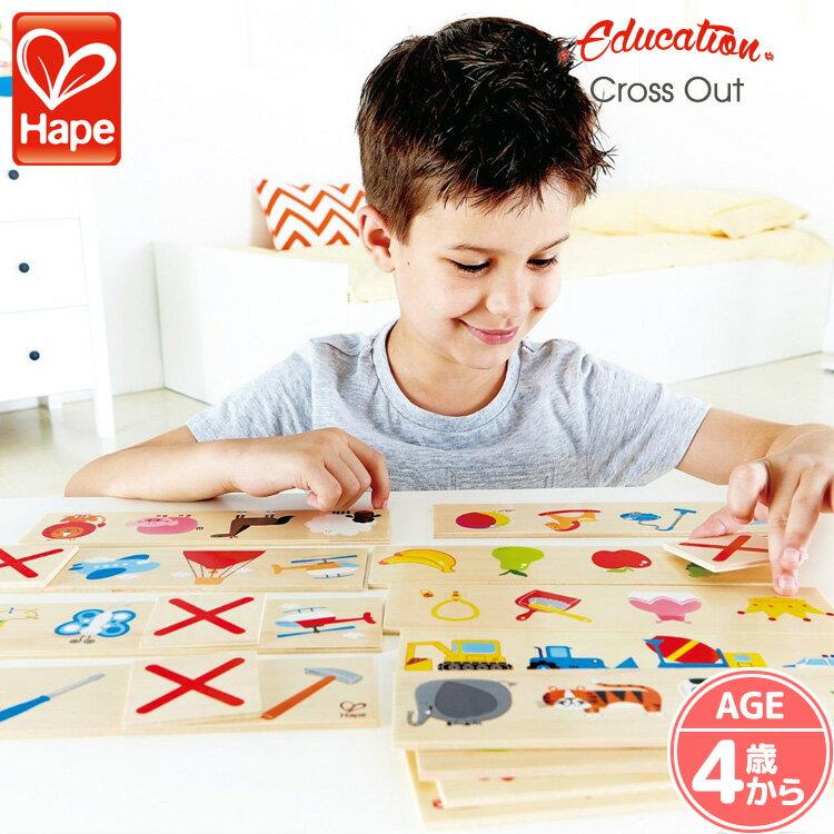 【大感謝祭★セール商品】 クロス アウト 4歳から Hape ハペ