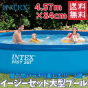 【INTEX/インテックス】 大型 イージーセット プール 4m57cm×84cm 大型プール 家庭用プール ビニールプール 送料無料