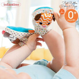 【P2倍・7月4日20時〜+クーポン有】Infantino フットラトル ゼブラ タイガー 0ヶ月から ガラガラ インファンティーノ