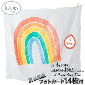 レターパック(プラス)送料無料/ ルルジョ ブランケット カードセット レインボー マイルストーン付き フォト シーツ 出産祝い 夏 lulujo