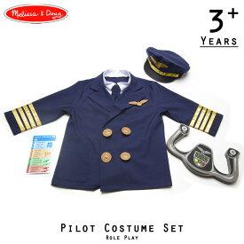 パイロット 飛行士 ハロウィン コスチューム コスプレ 3歳 4歳 5歳 6歳 小物付き メリッサ&ダグ 衣装 子供
