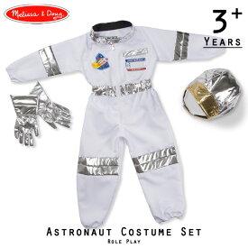 ハロウィン 衣装 子供 宇宙飛行士 アストロノーツ コスチューム 3歳 4歳 5歳 6歳 小物付き メリッサ&ダグ