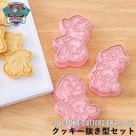 【P2倍・06/15限定+クーポン有】定形外送料無料/ クッキー カッター 抜き型セット 6個 パウ・パトロール クッキー型 クッキー抜型 キャラクター