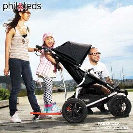 Phil&Teds フリーライダー ストローラーボード ブラック キックボード フィル&テッズ
