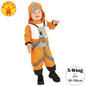 【楽天スーパーSALE割引】ルービーズ スターウォーズ Xウィング ファイター パイロット コスチューム コスプレ T/90-105cm 男の子 ハロウィン 衣装 子供 Rubies 885308