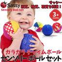 【決算クリアランスSALE】 知育玩具 Sassy センサリーボール セット チャイムボール