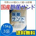 砂場用すな 除菌サンド(15kg) 3袋