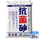 砂場用すな 抗菌砂(15kg) 20袋