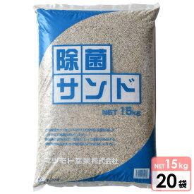 砂場用すな 除菌サンド(15kg) 20袋