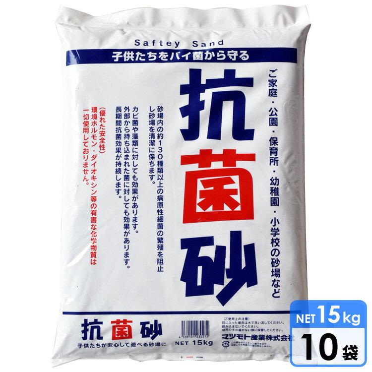 砂場用すな 抗菌砂(15kg) 10袋