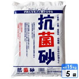 砂場用すな 抗菌砂(15kg) 5袋