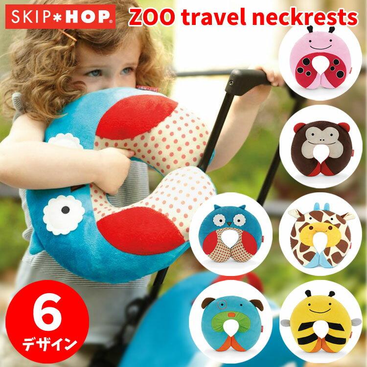 【ママ割エントリーでP5】 スキップホップ ズー ネックレスト ネックピロー アニマル 携帯枕 移動用枕 旅行 SkipHop