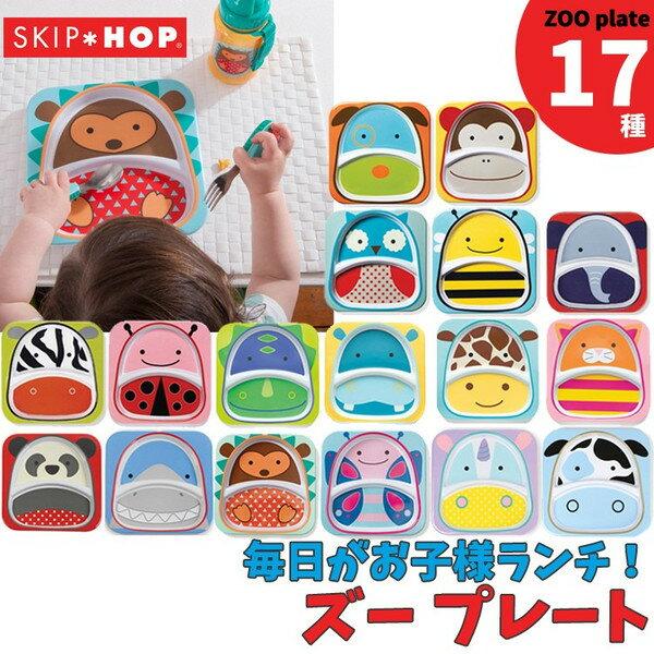 【スプリングSALE】 1点のみDM便対応/ SKIPHOP ズー プレートベビー食器