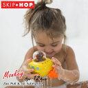 スキップホップ サブマリン モンキー SKIPHOP 12ヶ月から バストイ お風呂のおもちゃ