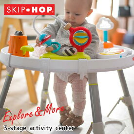 【楽天スーパーSALE割引商品】スキップホップ 3ステージ アクティビティセンター プレイテーブル SKIPHOP 303325