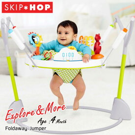 【楽天スーパーSALE割引商品】スキップホップ SKIP HOP ジャンパルー エクスプロア アンド モア 折りたたみ 304350